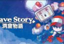 Cave Story Plus Firstplay Gratis bei Epic bis 10.12.2020 17 Uhr